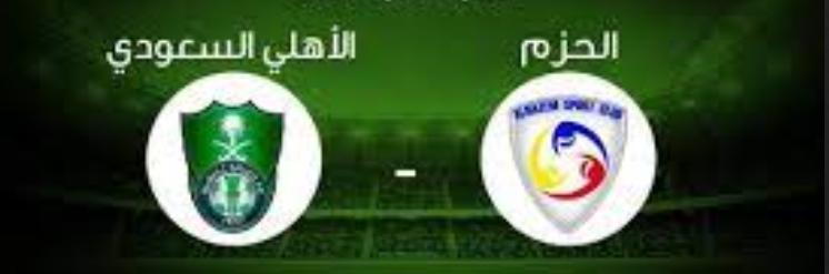موعد مباراة الأهلي ضد الحزم في الدوري السعودي 2022 والقنوات الناقلة